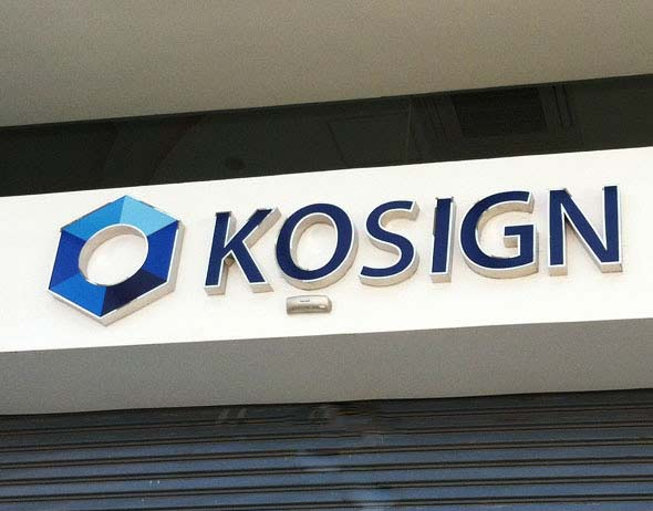 Stainless Steel Logo Sign KOSIGN
